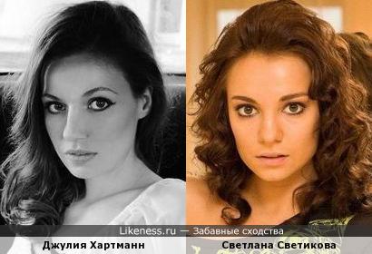 Джулия Хартманн и Светлана Светикова