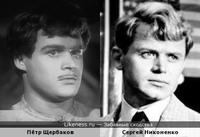 Пётр Щербаков и Сергей Никоненко