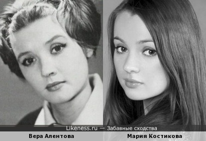Вера Алентова и Мария Костикова