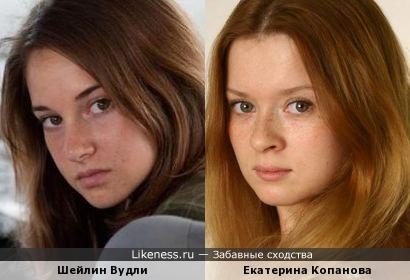 Шейлин Вудли и Екатерина Копанова