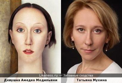 Предполагаемая модель с картины Амедео Модильяни напомнила Татьяну Мухину