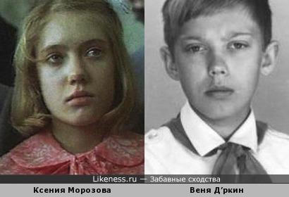 Ксения Морозова и Веня Д'ркин (Александр Литвинов)