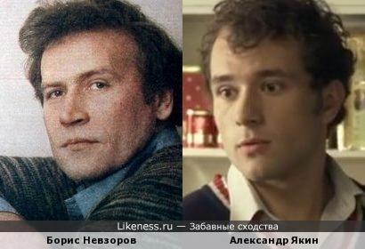 Борис Невзоров и Александр Якин