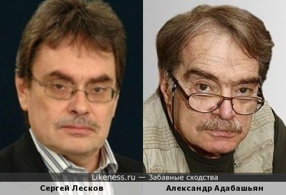 Александр Адабашьян и Сергей Лесков
