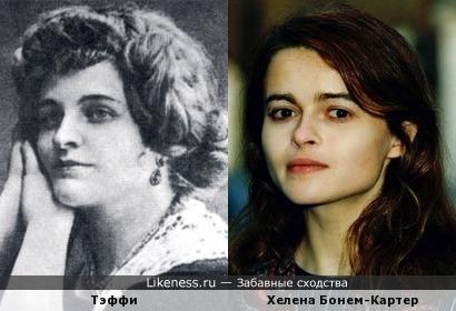 Надежда Лохвицкая (Тэффи) и Хелена Бонем-Картер