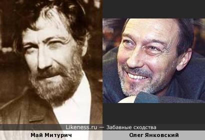 Май Митурич и Олег Янковский