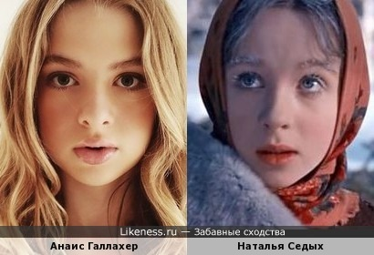 Анаис Галлахер и Наталья Седых