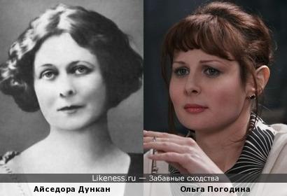 Айседора Дункан и Ольга Погодина