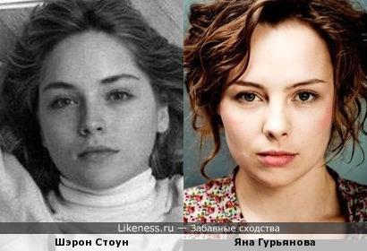 Яна Гурьянова и Шэрон Стоун
