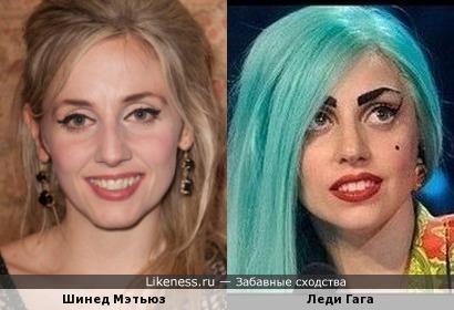 Шинед Мэтьюз и Леди Гага