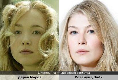 Дарья Мороз и Розамунд Пайк