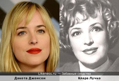 Дакота Джонсон и Клара Лучко