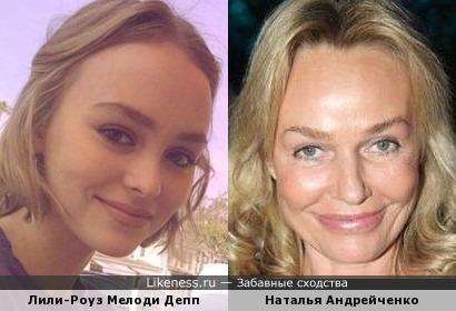 Лили-Роуз Мелоди Депп и Наталья Андрейченко