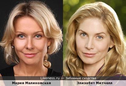 Мария Малиновская и Элизабет Митчелл