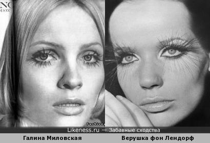 Галина Миловская и Верушка фон Лендорф