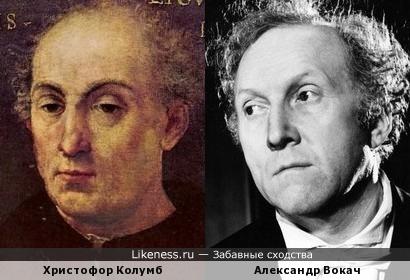 Христофор Колумб и Александр Вокач