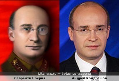 Лаврентий Берия и Андрей Кондрашов