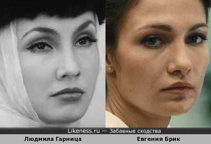 Людмила Гарница и Евгения Брик