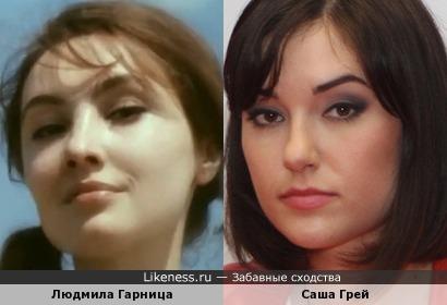 Людмила Гарница и Саша Грей (не в обиду Людмиле, конечно же:)
