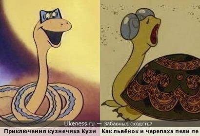 Змея напомнила известную черепаху)