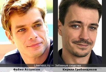 Фабио Ассунсон и Кирилл Гребенщиков