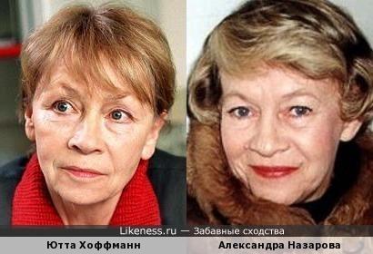 Ютта Хоффманн и Александра Назарова