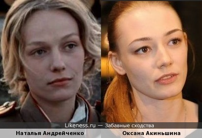 Наталья Андрейченко и Оксана Акиньшина