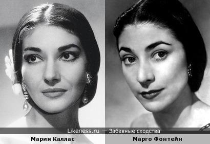 Мария Каллас и Марго Фонтейн