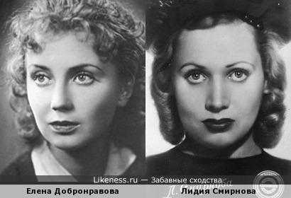 Елена Добронравова и Лидия Смирнова