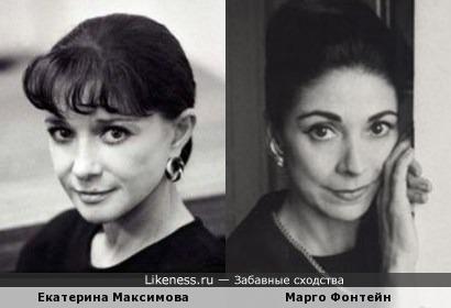 Екатерина Максимова и Марго Фонтейн