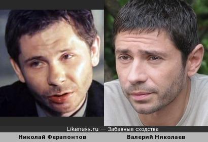 Николай Ферапонтов и Валерий Николаев