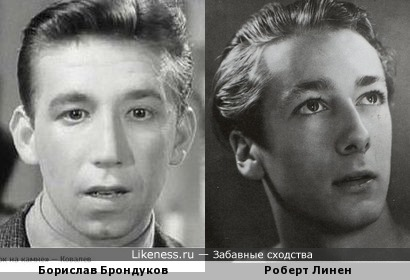 Борислав Брондуков и Роберт Линен