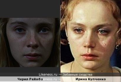 Черил Рейнбо и Ирина Купченко