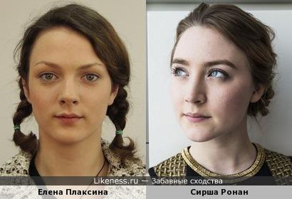 Елена Плаксина и Сирша Ронан