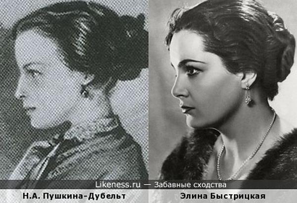 Наталья Александровна Пушкина (дочь поэта) напомнила Элину Быстрицкую
