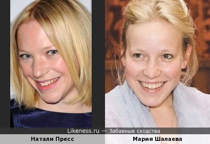 Натали Пресс и Мария Шалаева