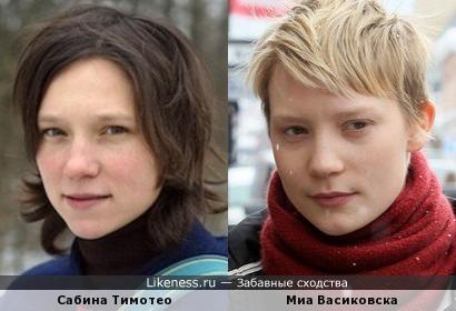 Сабина Тимотео и Миа Васиковска