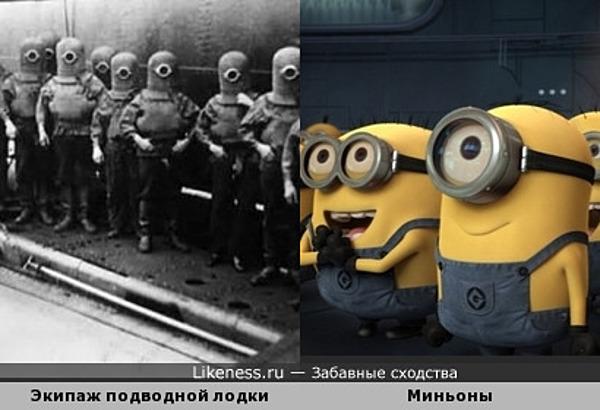 Экипаж подводной лодки в скафандрах (1908 г.) и миньоны))