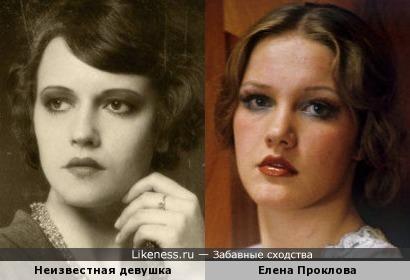 Неизвестная девушка напомнила Елену Проклову