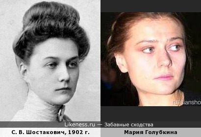 Мать Д. Д. Шостаковича и Мария Голубкина