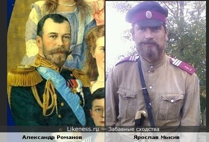 Ярослав Мысив актер, похож на Александра Романова царя