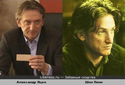 Александр Яцко похож на Шона Пена