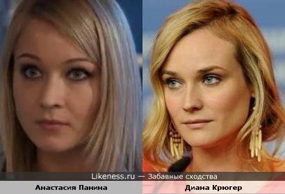 Анастасия Панина похожа на Диану Крюгер