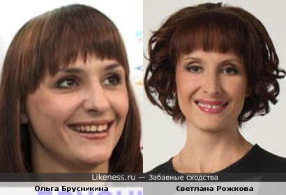 Ольга Брусникина похожа на Светлану Рожкову