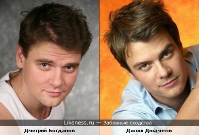 Дмитрий Богданов и Джош Дюамель похожи