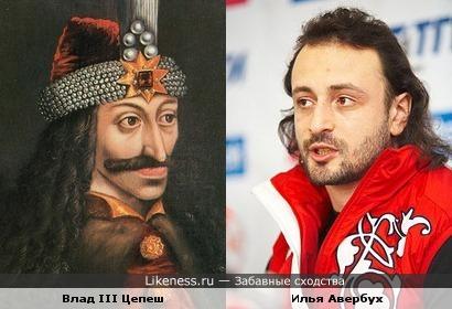 Влад III Цепеш и Илья Авербух имеют сходства