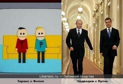 Теренс и Филип как Медведев с Путиным