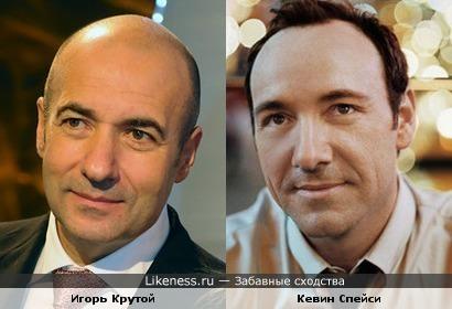 Игорь Яковлевич напоминает Кевина Спейси