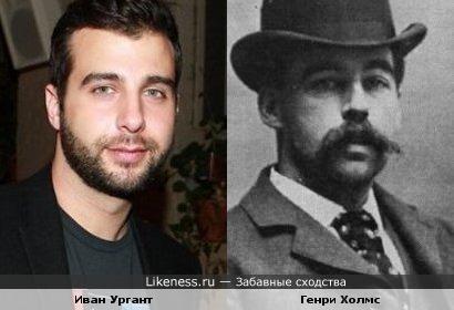 Иван Ургант похож на серийного убийцу Генри Холмса