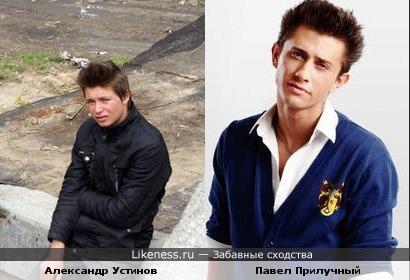 Александр Устинов похож на Павла Прилучного из закрытой школы